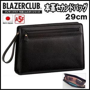 クラッチバッグ セカンドポーチ ブレザークラブ 牛革セカンドバッグ A5 29cm 日本製 牛革 本革 レザー 25825|ideal-bag