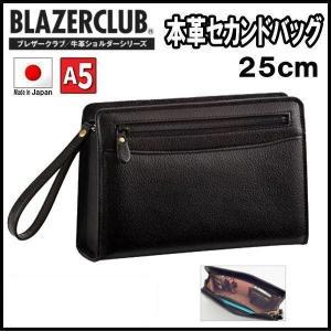 クラッチバッグ セカンドポーチ ブレザークラブ 牛革セカンドバッグ A5 25cm 日本製 牛革 本革 レザー 25826|ideal-bag