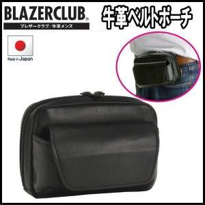 ウエストポーチ ヒップバッグ ウエストバッグ ベルトポーチ ブレザークラブ 本革ベルトポーチ 15cm 日本製 豊岡製鞄 メンズ 25649|ideal-bag