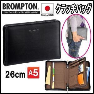 クラッチバッグ スピードケース ブロンプトン26cm A5 メンズバッグ ビジネスバッグ 25731|ideal-bag