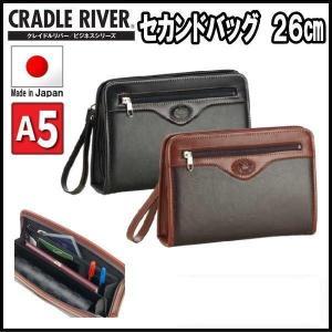 セカンドバッグ  ビジネスバッグ クレイドルリバー A5 26cm メンズバッグ 日本製 豊岡製鞄 メンズ プレゼント 父の日 誕生日 25619|ideal-bag