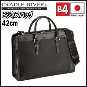 ビジネスバッグ  ブリーフケース クレイドルリバー【22314】|ideal-bag