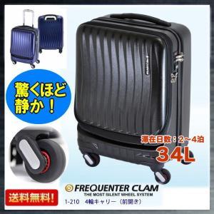 キャリーカート キャリーケース スーツケース1-210FREQUENTER CLAM 前開き4輪キャリー スーツケース 耐久性抜群 振動軽減  カバン  旅行 出張  送料無料|ideal-bag