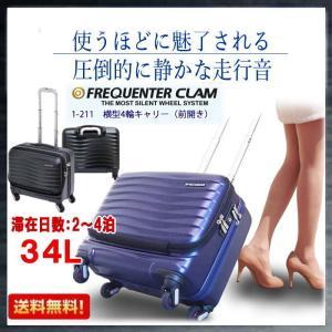 キャリーカート キャリーケース スーツケース1-211FREQUENTER CLAM 横型 前開き4輪キャリー スーツケース 耐久性 振動軽減  カバン  旅行 出張  送料無料 ideal-bag