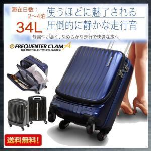 キャリーカート キャリーケース スーツケース1-216FREQUENTER CLAM A ストッパー付4輪キャリー 46cm スーツケース  カバン  送料無料|ideal-bag