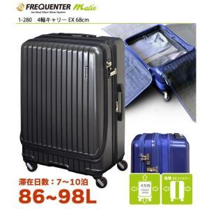 キャリー スーツケース 【1-280】FREQUENTER MALIE 4輪キャリーEX 68cm(エンボス加工)メンズ かばん カバン 鞄 プレゼント ギフト 父の日 誕生日  送料無料|ideal-bag