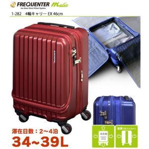 キャリー スーツケース 【1-282】FREQUENTER MALIE 4輪キャリーEX 46cm(エンボス加工)キャリーケース メンズ かばん カバン 鞄 プレゼント ギフト  送料無料|ideal-bag