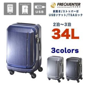 キャリー スーツケース 【1-360】FREQUENTER Grand 4輪ビジネスキャリー48cm 前開き 静か 特許取得タイヤ  キャリーケース  メンズ かばん カバン 鞄  送料無料|ideal-bag