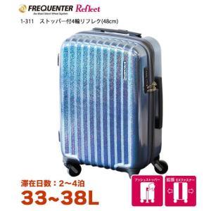 キャリーカート キャリーケース スーツケース1-311FREQUENTERReflect ストッパー付4輪48cm 環境にやさしい 振動軽減 カバン  旅行 出張  送料無料 ideal-bag