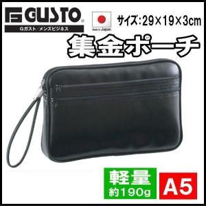 集金バッグ GーGUSTO 29cm セカンドバッグ スピードケース クラッチバッグ メンズバッグ 日本製 豊岡製鞄 集金/銀行 集金用メンズ 25625|ideal-bag
