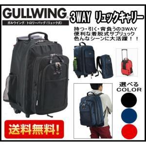 ガルウィング キャリー 3WAYトロリーバッグ バックパック リュックサック リュックキャリー 大容量 15152|ideal-bag