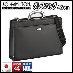 ダレスバッグ ブリーフケース ビジネスバッグ J.C.ハミルトン 日本製 豊岡製鞄 ドクターズバッグ メンズ B4 42cm 22301|ideal-bag