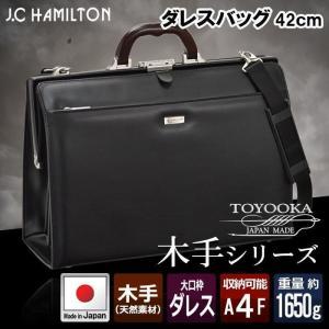ダレスバッグ ビジネスバッグ J.C HAMILTON 日本製 豊岡製鞄 大口枠 A4ファイル収納可能 42cm メンズ 22306|ideal-bag
