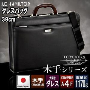 ダレスバッグ ビジネスバッグ J.C HAMILTON 日本製 豊岡製鞄 大開き A4ファイル ファイル収納可能 39cm メンズ 22309|ideal-bag