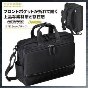 ショルダーバッグ ビジネスバッグ 2-782 NEOPRO Dellight 3wayブリーフ ビジネスバッグ ショルダーバッグ 送料無料|ideal-bag