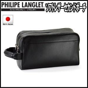 セカンドポーチ セカンドバッグ クラッチバッグ フィリップラングレー 牛革スムース 25cm 日本製  25386|ideal-bag