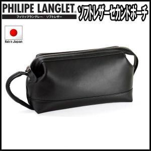 クラッチバッグ セカンドポーチ セカンドバッグ フィリップラングレー 牛革スムース 26cm 日本製 ビジネスバッグ 25388|ideal-bag
