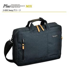 ブリーフ 3wayビジネスバッグ plus2-830 ブリーフケース ビジネスバッグ リュック ショルダーバッグ 反射素材 カジュアル おしゃれ カバン  旅行 出張  送料無料|ideal-bag