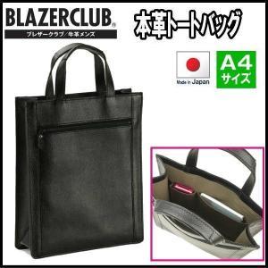 トートバッグ ビジネスバッグ ウエストバッグ サドル 本革 27cm 縦型 手提げバッグ 日本製 豊岡製鞄 26457|ideal-bag