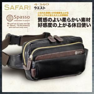 ボディーバッグ ショルダーバッグ ウエストポーチ 4-340Spasso safari ウエスト ウエストポーチ 合皮 ソフトレザー 革 かばん カバン  送料無料|ideal-bag