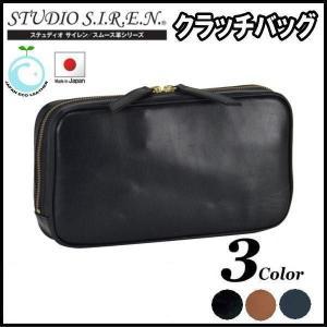 クラッチバッグ セカンドバッグ ステュディオサイレン 26cm 牛革スムース ポーチ バッグインバッグ ハンドバッグ メンズバッグ 25862|ideal-bag