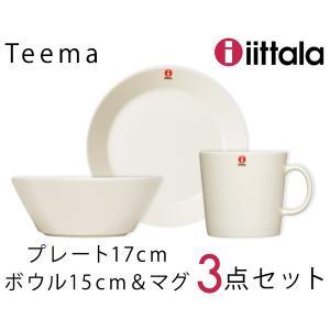 イッタラ ティーマ ホワイト 3点セット(プレート17cm/ボウル15cm/マグ300ml) ideale