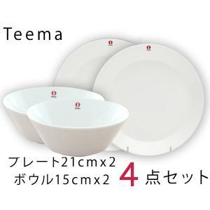 イッタラ ティーマ ホワイト 4点セット(プレート21cm/ボウル15cm 各2点) ideale