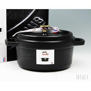 ストウブ staub ココット ラウンド(ロンド) 22cm ブラックつやなし 25 マットブラック 両手鍋 [AutumnSale]|ideale