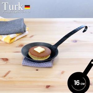 ターク クラシックフライパン 16cm TURK