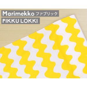 マリメッコ ピックロッキ コットンファブリック(生地) ホワイト/イエロー (30cm以上から10cm単位で切売) [ネコポス対応可(100cmまで)][ネコポスなら送料無料]|ideale