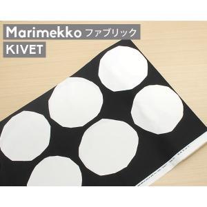 マリメッコ キヴェット コットンファブリック(生地) ブラック (30cm以上から10cm単位で切売) [ネコポス対応可(100cmまで)][ネコポスなら送料無料]|ideale