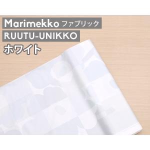 マリメッコ ルートゥ ウニッコ コットンファブリック(生地) ホワイト (30cm以上から10cm単位で切売) [ネコポス対応可(100cmまで)][ネコポスなら送料無料]|ideale