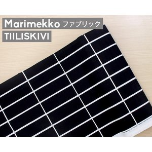 マリメッコ ティイリスキヴィ コットンファブリック(生地) ブラック (30cm以上から10cm単位で切売) [ネコポス対応可(100cmまで)][ネコポスなら送料無料]|ideale