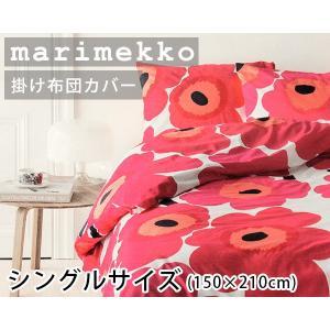 マリメッコ ウニッコ 布団カバー(デュベカバー) 150x210cm レッド marimekko UNIKKO|ideale