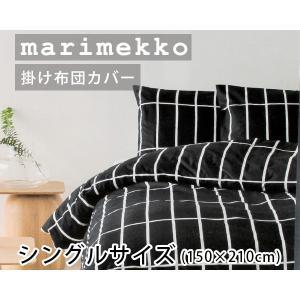 マリメッコ ティイリスキヴィ 布団カバー(デュベカバー) 150x210cm ブラック marimekko TIILISKIVI KEKSI|ideale