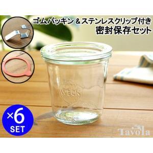 ウェック モールドシェイプ WE900 ガラスキャニスター 290ml 直径M 6個 & ゴムパッキン M用 6個 & ステンレスクリップ 12個 ideale