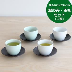 白山陶器 エスライン 湯のみ猪口&陶茶托(ソーサー) セット S-line