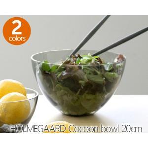 選べる2色 ホルムガード コクーン ボウル 20cm Holmegaard Cocoon bowl|ideale