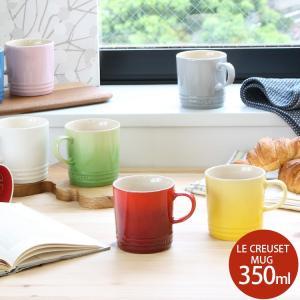ルクルーゼ(ル・クルーゼ) マグ 350ml Le Creuset|ideale