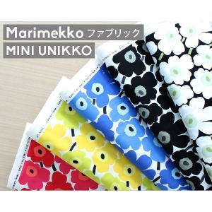 選べる12色 マリメッコ ミニウニッコ コットンファブリック...