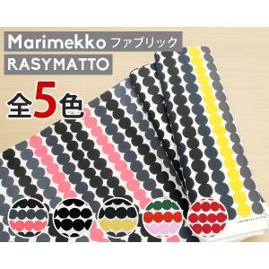 選べる4色 マリメッコ ラシィマット コットンファブリック(生地) (30cm以上から10cm単位で切売) [ネコポス対応可(100cmまで)][ネコポスなら送料無料]|ideale
