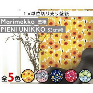 選べる5色 マリメッコ ピエニウニッコ 壁紙 幅53cm (1m単位で切り売り) marimekko...