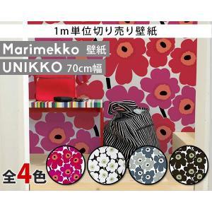 選べる4色 マリメッコ ウニッコ 壁紙 幅70cm (1m単位で切り売り) marimekko UNIKKO Essential(定番シリーズ)(他の商品との同梱不可)|ideale