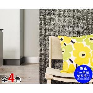 選べる4色 マリメッコ オルカネン 壁紙 幅70cm (1m単位で切り売り) marimekko U...