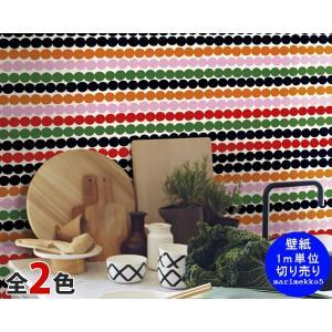 選べる2色 マリメッコ ラシィマット 壁紙 幅70cm (1m単位で切り売り) marimekko ...