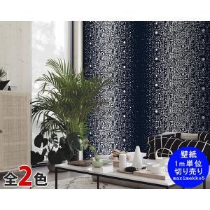選べる2色 マリメッコ ヨォンヴァルヨ 壁紙 幅70cm (1m単位で切り売り) marimekko...