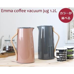 選べる2色 ステルトン エマ バキュームジャグ コーヒー 1.2L Stelton EMMA グレー/テラコッタ ideale