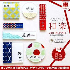 表札 シール 屋外対応ネームプレート 2重アクリル表札 Crystal Plate