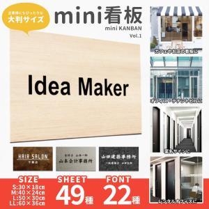 【ap-minik01】表札 シール おしゃれ 屋外対応ミニ看板 オフィス表札 プレート 企業