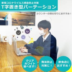 【コロナウィルス 対策グッズ】T字置き型パーテーションスタンド アクリル板 透明 飛沫防止 W570×H580(mm) 厚み3mm|ideamaker